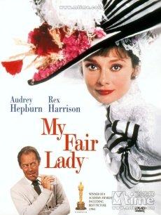 (1964) My Fair Lady 窈窕淑女 窈窕淑女