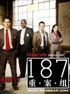 底特律重案组/187重案组