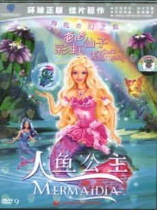 之美   喜欢   芭比之彩虹仙子2:人鱼公主   芭比之彩虹仙子高清图片