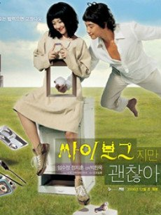 (2006) Saibogujiman kwenchana 机器人之恋 机器人之恋