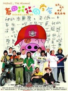 (2006) McDull, the Alumni 春田花花同学会 春田花花同学会