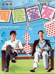 (2001) Fighting for Love 同居蜜友 同居蜜友